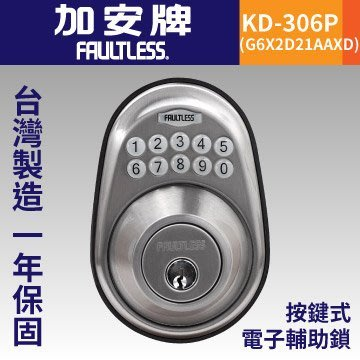 【TRENY直營】加安牌 (KD-306P AAXD) 按鍵電子輔助鎖 密碼鎖匙 門鎖 台灣製造 一年保固 HH-6