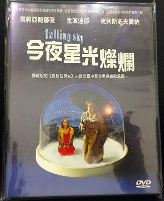 ∥EASE∥正版DVD【今夜星光燦爛 Falling Sky 克利斯多夫喬納、 瑪莉亞鮑娜薇、金波迪那】 台南市