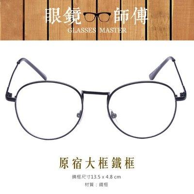 【質感原宿大框金屬鐵框造型眼鏡框 男女皆可配戴-黑G9254】(附高級眼鏡袋+眼鏡布)【潮師傅】