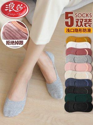 yoyo淘淘樂船襪女秋純棉短襪淺口隱形硅膠防滑韓國可愛薄款低幫襪子女