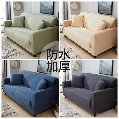 防水防貓抓沙發套【RS Home】升級2人彈性沙發套沙發墊沙發床罩床包雙人床包防水沙發罩[2人座]