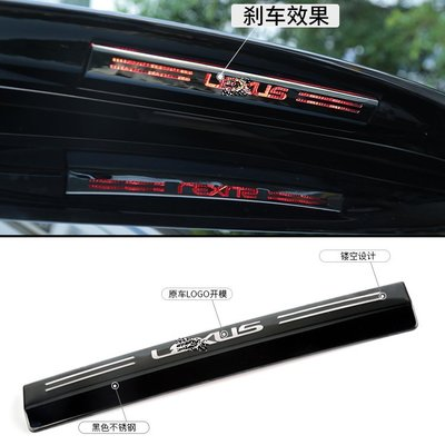 LEXUS 淩誌 NX200 200T 300h 高位剎車燈 改裝裝飾框貼 NX改裝配件