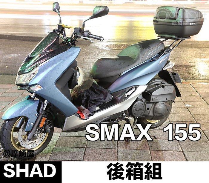 。摩崎屋。YAMAHA SMAX行李箱 SHAD後箱 夏德 SH40特仕版 公司貨 可來店安裝