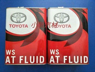 *小新汽車材料*TOYOTA  ALTIS  WISH YARIS RAV4 CAMRY 4號 900   原廠變速箱油