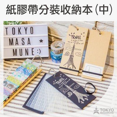 【東京正宗】 貓行李系列 紙膠帶 分裝 收納本 分裝本 (中) 共3款 CST-216