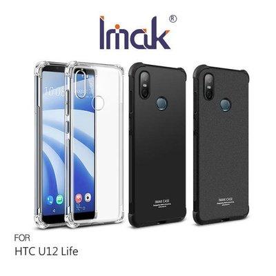 *phone寶*Imak HTC U12 Life 全包防摔套(氣囊) 防摔 四角氣囊防摔抗震 保護殼 手機殼