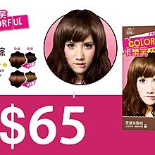 [DJS LIFESTYLE] 台灣卡樂芙 COLORFUL 超顯色優質染髮霜巧克力棕 DARK BROWN 銅鑼灣或觀塘門市現貨發售,歡迎親臨我哋門市選購‼️