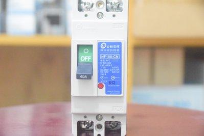 士林 NF100-CN 2P DC 直流斷路器、直流無熔絲開關10~50A