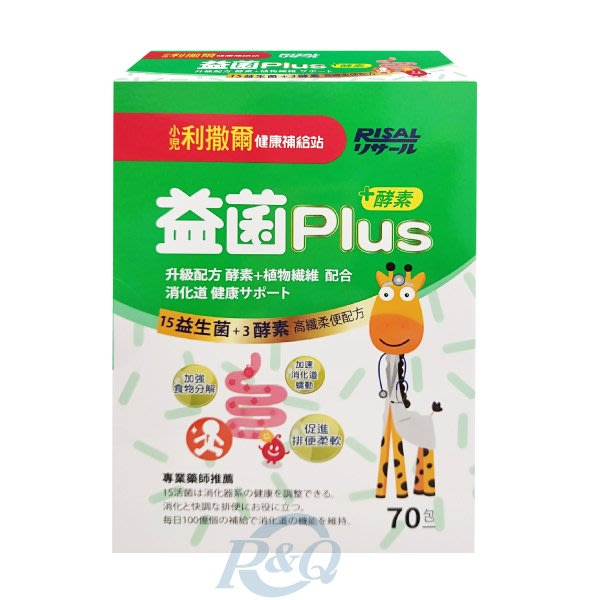 專品藥局 小兒利撒爾 益菌plus 70包/盒 (實體簽約店面)【2012149】