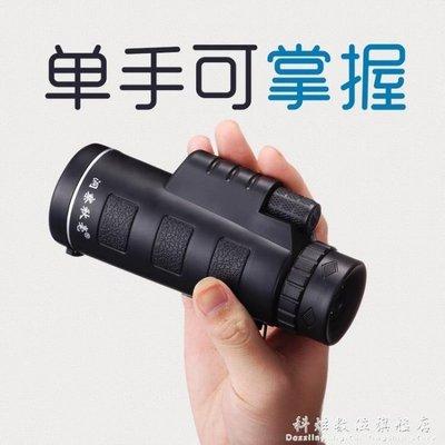 【馨馨百貨】【】單筒望遠鏡高倍高清微光夜視成人演唱會手機望眼鏡戶外一萬米【染指青春】