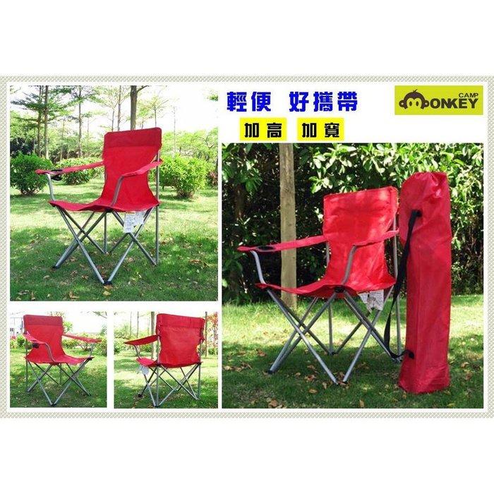 【Monkey CAMP】牛津布休閒 高背扶手式折疊椅 野餐 露營 烤肉 戶外 攜帶方便 附收納袋-- 加寬 加高 久坐