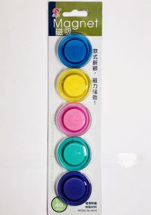『磁鐵』永益 透明彩色圓形磁鐵 20mm/30mm/40mm