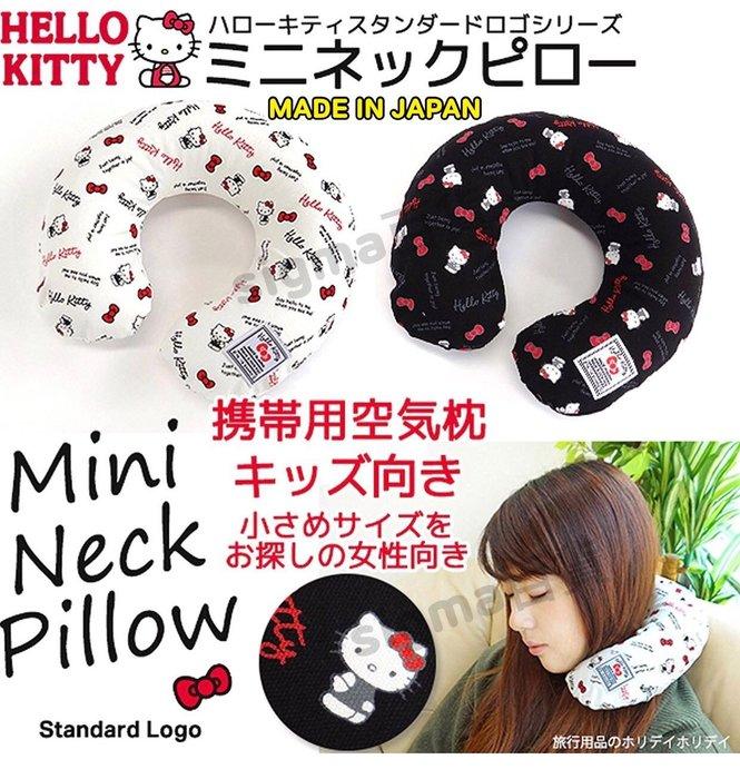 日本空運 HELLO KITTY 充氣 飛機枕/枕頭/汽車枕 日本製 好可愛 實用 小 可收納