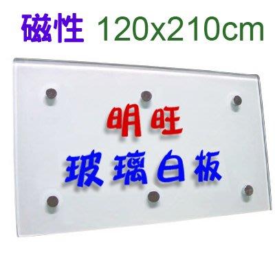 【BL121】磁性玻璃白板120x210cm(大台北地區、蘆竹、龜山限定)/玻璃白板 烤漆玻璃白板