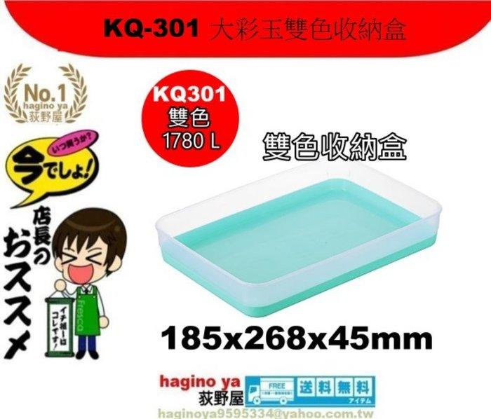 荻野屋/KQ-301大彩玉雙色收納盒/收納盒/整理盒/針線盒/文具分類/KQ301/直購價
