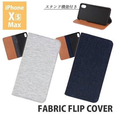 尼德斯Nydus 日本正版 素色 布面 手機殼 翻頁皮套 可立式 iPhone Xs Max