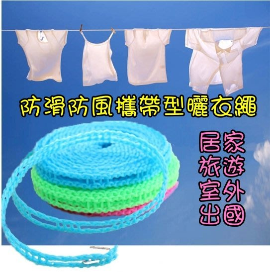 Q朵米-防滑防風攜帶型曬衣繩 可攜式曬衣架 5米長