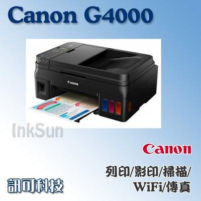 Canon G4000 原廠大供墨印表機 防水黑墨 可列印/影印/掃描/無線/傳真 功能同 L565 T800 含稅