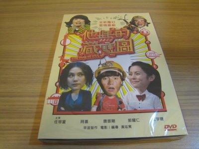 全新影片《他媽媽的藏寶圖》DVD 任容萱 阿喜 王宇婕 唐振剛 郭耀仁