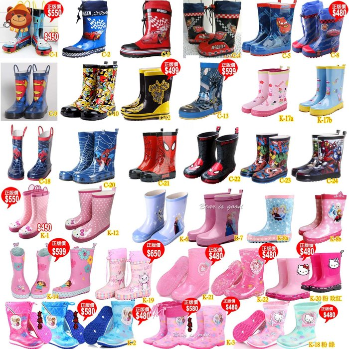 男/女童雨鞋 公主 麥昆 hello kitty 湯馬士 米妮 兒童雨鞋 雨靴 卡通雨靴