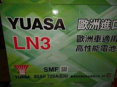 台中市太平區 平炁電池專賣店 進口湯淺LN3(80AH)高性能電池 同57531 賓士 BMW 奧迪 富豪 捷豹 福斯