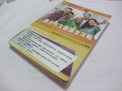 忻芯小棧   滿分作文翻譯全攻略 升大學學測指考用》ISBN:│中儒林文教│楊苓(ㄌ89袋)