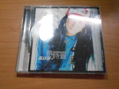 幸福2-1號倉庫】*CD** 蔡詩蕓 紫外線  *共1片 編號A5