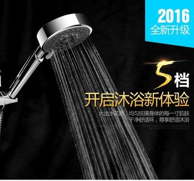 全新升級 5段 調水 蓮蓬頭 浴室 蓮蓬頭【E1028】