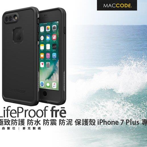 LifeProof Fre iPhone 7 Plus 專用 全方位 防水 防雪/震/泥 保護殼 原廠正品 現貨 含稅