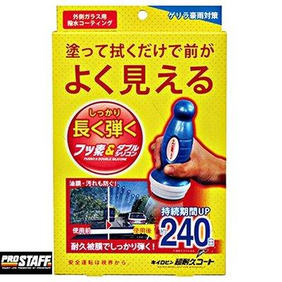 樂速達汽車精品【A-10】日本精品 PROSTAFF 耐久240天 車用玻璃專用超撥水護膜劑(水滴不附著~視線清晰)
