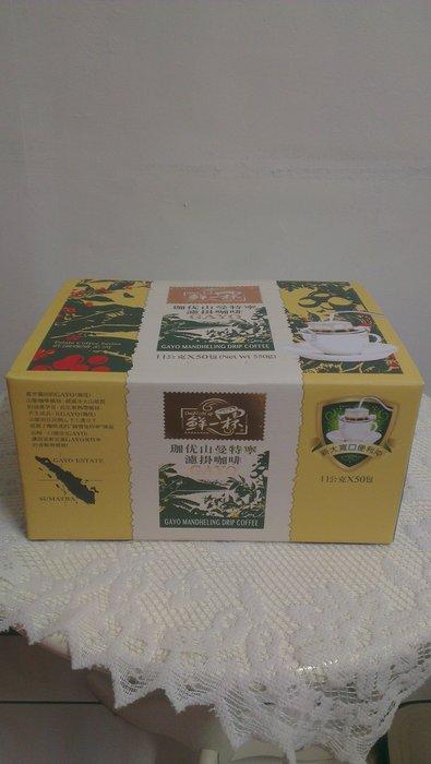 【COSTCO】好市多線上代購 ~鮮一杯 珈优山曼特寧 濾掛咖啡(11gx50包)--促銷$659元(可面交或全家取貨)