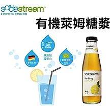 """【高雄104家電館】夏季促銷~Sodastream 500ml """"有機萊姆""""濃縮糖漿/有機萊姆濃縮飲品--適用氣泡水機"""