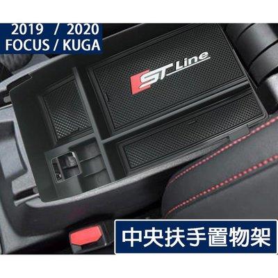 『中央扶手盒』Focus MK4 / KUGA ST Line 整理 分格 收納 中央置物盒