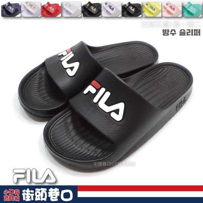 FILA 暢銷熱賣款 男女款 運動拖鞋 防水拖鞋【街頭巷口】小P孩寶貝城 FL4-S355Q-001