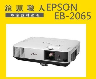 ☆ 鏡頭職人 ☆ ( 租布幕 ) ::: EPSON EB-2065 5500流明 租投影機 師大 板橋 楊梅
