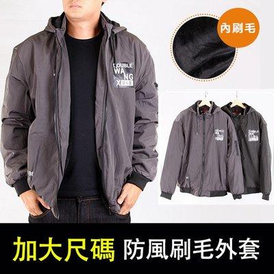 CS衣舖 加大尺碼 3L-4L 質感 潮流 防風 內刷毛 保暖 連帽外套 兩色 6374