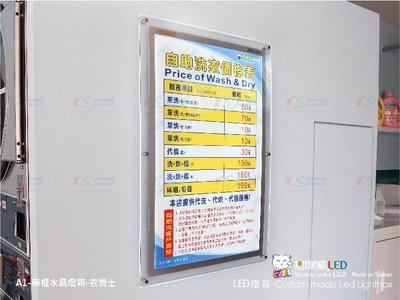 【招財貓LED】A1-LED超薄燈箱/LED燈箱/壓克力燈箱/海報夾/廣告燈箱/店面燈箱