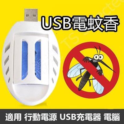 USB 電蚊香 車用 隨身 固體 寶寶 驅蚊器 露營 戶外 靜音 非 電蚊拍 蚊帳 防蚊液 捕蚊燈 吸蚊燈 滅蚊燈 滅飛