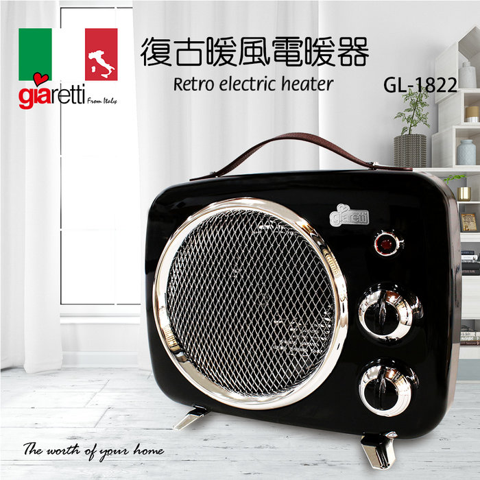 【MONEY.MONEY】Giaretti吉爾瑞帝復古暖風電暖器 GL-1822 (經典黑 / 百合白 )