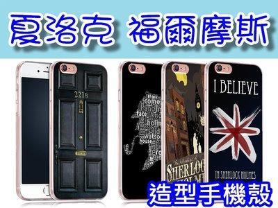 《城市購物》 夏洛克 福爾摩斯 英國貝克街221號 訂製手機殼 iPhone X 8三星 華碩HTC Sony oppo