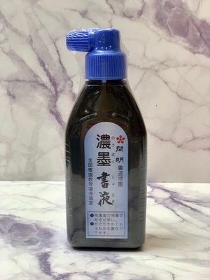 正大筆莊~『開明 濃墨書液 180ml 』 開明墨汁 書畫用具 墨汁 日本製