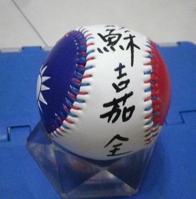 棒球天地----蘇嘉全 簽名於新版國旗球.字跡漂亮..