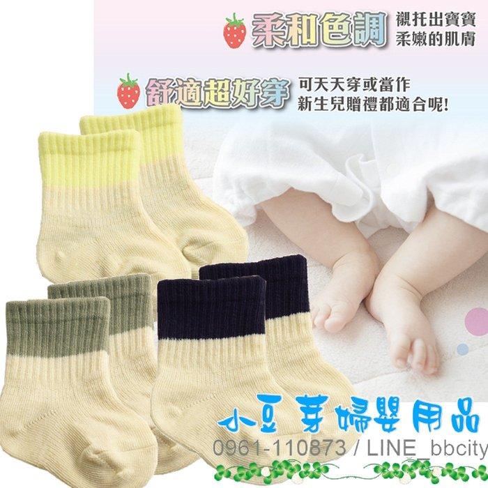 唯可 日製新生兒短襪/兒童襪/嬰兒襪 §小豆芽§ Weicker 唯可 日製新生兒短襪3入組 (米色)