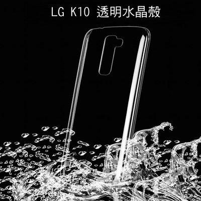 *PHONE寶*LG K10 羽翼水晶保護殼 透明殼 硬殼 保護套