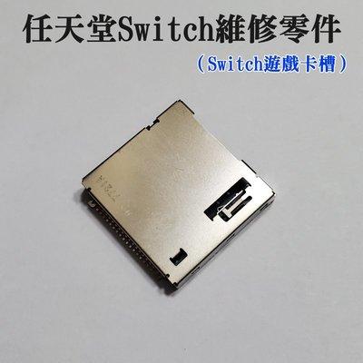 【台灣現貨】任天堂Switch維修零件(Switch遊戲卡槽)#NS遊戲卡插巢 Switch遊戲卡帶槽 維修配件 遊戲卡