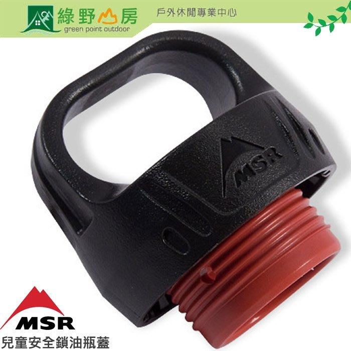 綠野山房美國MSR Child-Resistant Fuel Bottle Cap兒童安全鎖油瓶蓋液體燃料蓋 29133