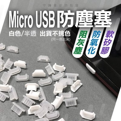 Micro USB接口防塵保護塞 矽膠防塵塞 防塵防潮防鏽蝕 另有防塵蓋【守護者監控&批發】