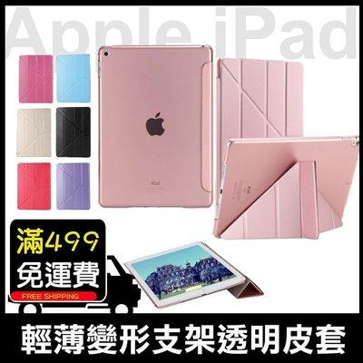 變形金剛皮套 iPad Air 9.7...