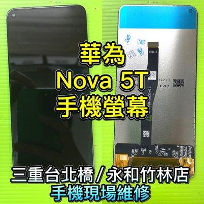 華為 Nova5T螢幕 總成 Nova 5T 手機螢幕 鏡面 面板 現場維修 螢幕維修