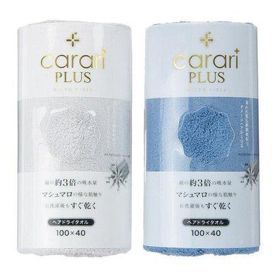 Capari Plus 吸水三倍 柔棉毛巾  洗頭後拿來擦頭髮 快速吸水可以減少吹頭髮時間 省時又省電費喔~